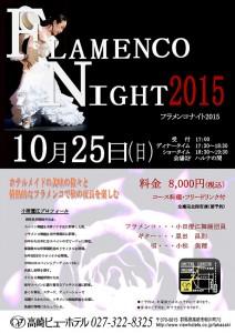 フラメンコナイト2015