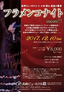 フラメンコナイト 高崎ビューホテル × 小田 澄江 最後の饗宴 encore!!