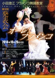 小田澄江フラメンコ舞踊教室 第12回発表会