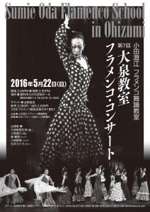 小田澄江フラメンコ舞踊教室 大泉教室第7回フラメンコ・コンサート